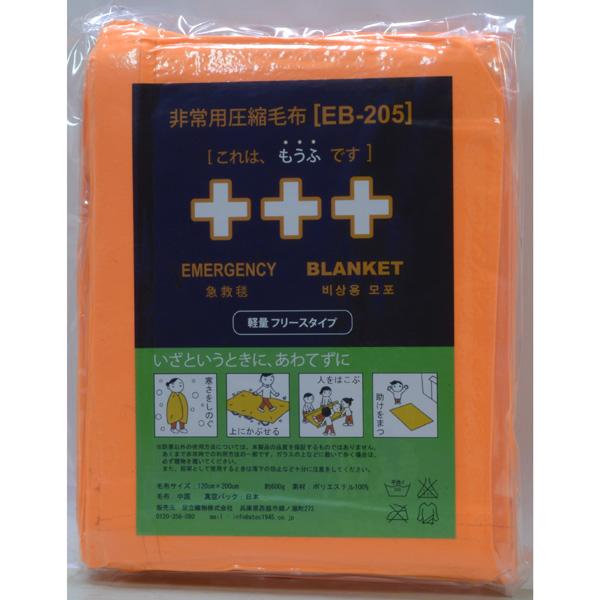 EB-205BOX 足立織物 非常用圧縮毛布 10枚入り フリースタイプ [EB205BOX]