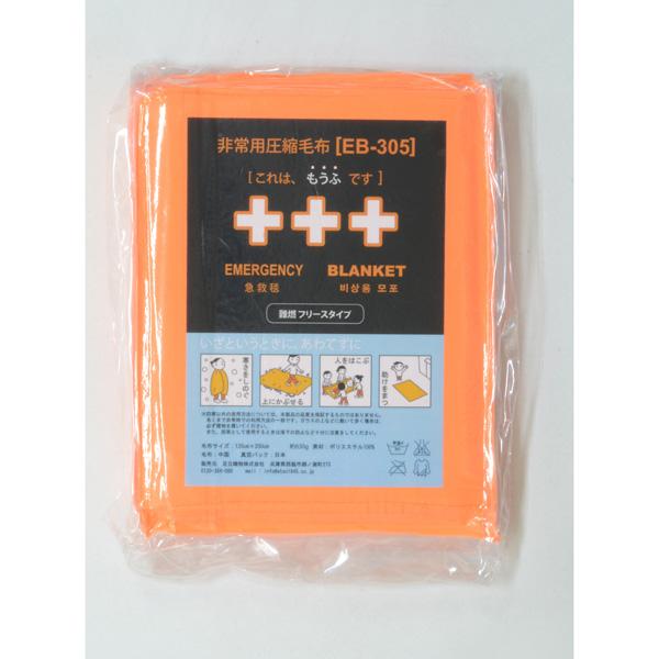 EB-305BOX 足立織物 非常用圧縮毛布 10枚入り 難燃フリースタイプ