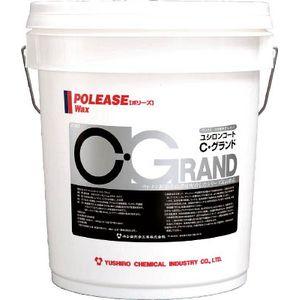 3110010121 ユシロ化学工業 高耐久性樹脂ワックス C・グランド 18L 樹脂ワックス