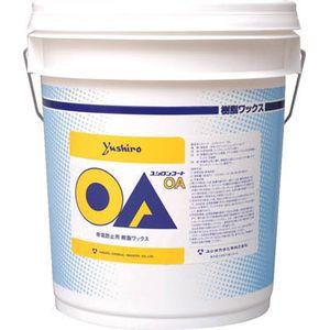 3110009521 ユシロ化学工業 OAフロア用樹脂ワックス 18L 樹脂ワックス