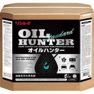 711027 リンレイ オイルハンター(スタンダード)18L RECOBO 洗剤・クリーナー