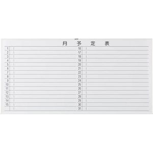 WGL-602S-W トラスコ中山 スチール製ホワイトボード 月予定表・横 白 900X1800 ホワイトボード(予定表)