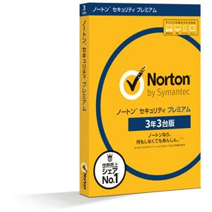 ノートン セキュリティ プレミアム 【3年3台版】CD-ROM版 シマンテック