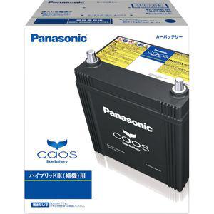 N-S55B24L/HV パナソニック caosハイブリッド車(補機)用バッテリー【他商品との同時購入不可】 Blue Battery