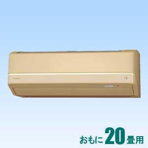 S63UTDXP-C ダイキン 【標準工事セットエアコン】(24000円分工事費込)寒冷地向けエアコン スゴ暖 おもに20畳用 (冷房:17~26畳/暖房:16~20畳) DXシリーズ 電源200V・ベージュ
