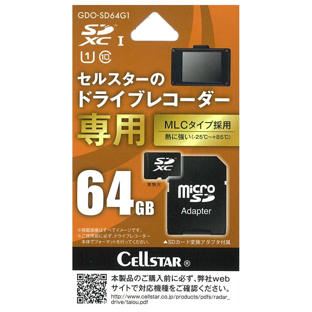 GDO-SD64G1 セルスター セルスタードライブレコーダー専用 micro SDXCカード 64GB(MLC) CELLSTAR