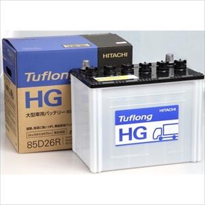 GH 85D26R 日立 大型車用バッテリー【他商品との同時購入不可】 Tuflong HGシリーズ