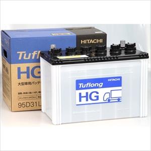 GH 95D31L 日立 大型車用バッテリー【他商品との同時購入不可】 Tuflong HGシリーズ