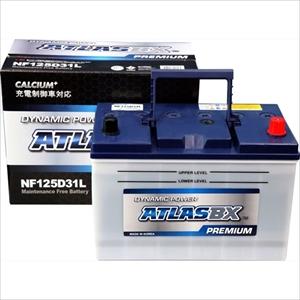 NF 125D31L ATLAS BX 充電制御車対応 国産車用バッテリー【他商品との同時購入不可】 AT NF 125D31L プレミアムバッテリー