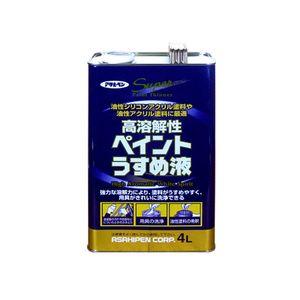 コウヨウカイペイントウスメ4L アサヒペン 4L 送料無料カード決済可能 買取 高溶解性ペイントうすめ液