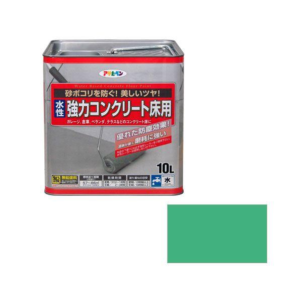 キヨウリヨクCユカヨウ10L LGR アサヒペン 水性 強力コンクリート床用 10L(ライトグリーン)