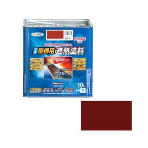 ヤネヨウシヤネツトリヨウ10L ASB アサヒペン 水性屋根用遮熱塗料 10L(赤さび)