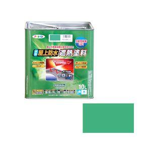 ボウスイシヤネツ10L LGR アサヒペン 水性屋上防水遮熱塗料 10L(ライトグリーン)