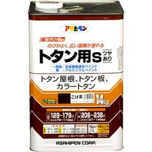 トタンヨウS14KG KGE アサヒペン トタン用S 14kg(こげ茶)
