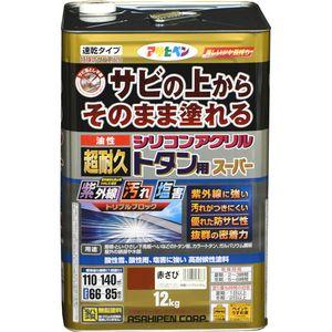 シリコンアクリルトタンSP12KGASB アサヒペン 油性超耐久 シリコンアクリルトタン用 スーパー 12kg(赤さび)