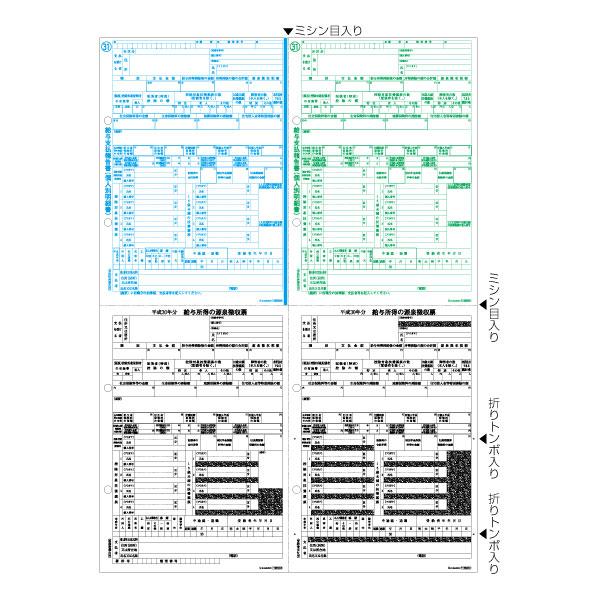 OP1195MA3 ヒサゴ 所得税源泉徴収票A3・4面 100枚