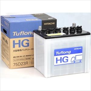 GH 75D23R 日立 大型車用バッテリー【他商品との同時購入不可】 Tuflong HGシリーズ