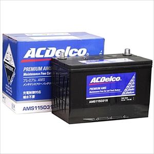 AMS115D31R ACデルコ 充電制御車対応 国産車用バッテリー【他商品との同時購入不可】 メンテナンスフリータイプ