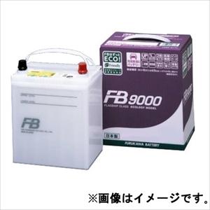 85D23L(FB9000) 古河電池 充電制御車対応 国産車用バッテリー【他商品との同時購入不可】 FB9000シリーズ