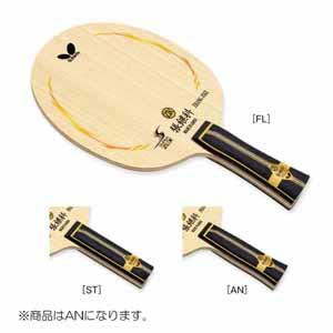 BUT-36542 バタフライ 卓球 シェークラケット ツァンジーカー(張継科)・SUPER ZLC AN