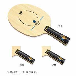 BUT-36561 バタフライ 卓球 シェークラケット ツァンジーカー(張継科)・ALC FL