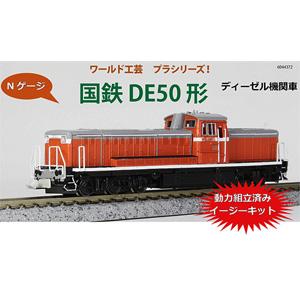 [鉄道模型]ワールド工芸 (N) プラシリーズ 国鉄 DE50形 ディーゼル機関車 組立キット