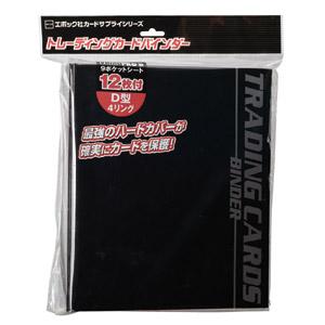 エポック トレーディングカードバインダー【ブラック】 エポック社