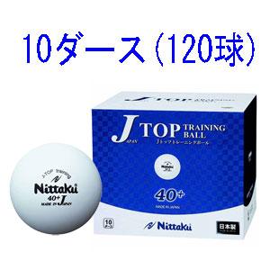 NB-1367 ニッタク 卓球ボール 硬式40ミリ 練習球 アウトレットセール 特集 ホワイト 送料無料新品 10ダース Jトップ 120個入り トレ球 トレーニングボール ジャパントップ Nittaku