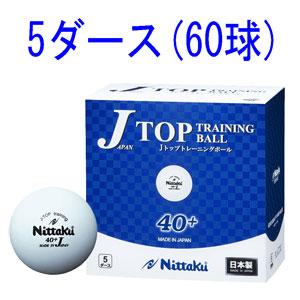 NB-1366 ニッタク 卓球ボール 硬式40ミリ 練習球 ホワイト 5ダース 60個入 Nittaku ジャパントップ Jトップ 休日 誕生日プレゼント トレーニングボール トレ球