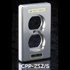 CPP-2SZ/S オーディオリプラス ハイエンドコンセントプレート(2口タイプ) Audio Replas