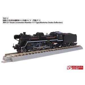 [鉄道模型]六半 (Z) T027-2 国鉄C57形 蒸気機関車 111号機タイプ(門デフ)