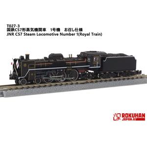 [鉄道模型]六半 (Z) T027-3 国鉄C57形 蒸気機関車 1号機お召し仕様