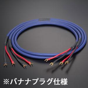 EVO1302F SP5.0B AET スピーカーケーブル(5.0m・ペア)【両端バナナプラグ】【受注生産品】 AET