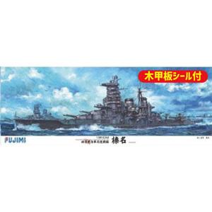 1/350 艦船シリーズSPOT 旧日本海軍高速戦艦 榛名 木甲板シール付き フジミ