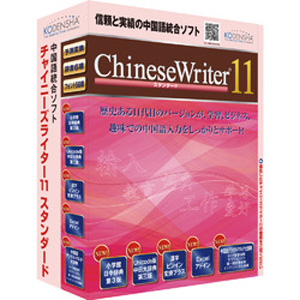 ChineseWriter11 スタンダード【アカデミック】 高電社