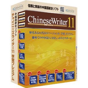 ChineseWriter11 学習プレミアム【アカデミック】 高電社