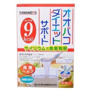 オオバコダイエットサポート 通販 激安◆ スティックタイプ 5g×16包 18%OFF オオバコダイエツト5GX16H 山本漢方製薬