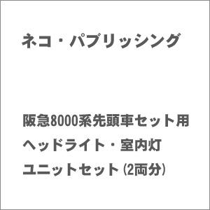[鉄道模型]ネコ・パブリッシング (HO) 阪急8000系先頭車セット用ヘッドライト・室内灯ユニットセット(2両分)