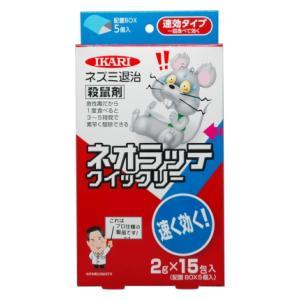 205088 イカリ消毒 ネオラッテクイックリー 2g×15袋入 卓出 レビューを書けば送料当店負担 殺鼠剤