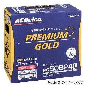 V95509008 ACデルコ PG 50B24R(充電制御車対応バッテリー)【他商品との同時購入不可】 プレミアムゴールド