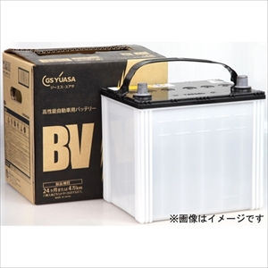 BV 55D23R GSユアサ 国産車用バッテリー【他商品との同時購入不可】 BVシリーズ