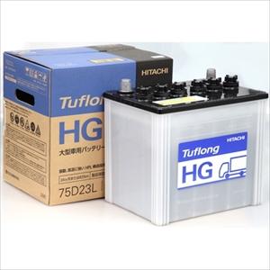 GH 75D23L 日立 大型車用バッテリー【他商品との同時購入不可】 Tuflong HGシリーズ