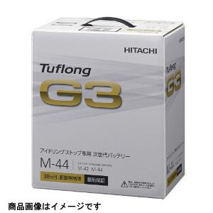 TUFLONG G3 M44 日立 アイドリングストップ車用次世代バッテリー【他商品との同時購入不可】