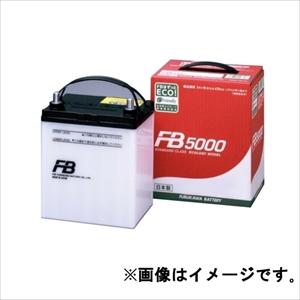 55B24R(FB5000) 古河電池 国産車用バッテリー【他商品との同時購入不可】 FB5000シリーズ