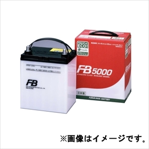 75D23L(FB5000) 古河電池 国産車用バッテリー【他商品との同時購入不可】 FB5000シリーズ