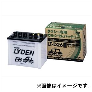 LT-D26R 古河電池 タクシー専用カルシウムバッテリー【他商品との同時購入不可】 LYDENシリーズ