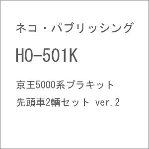 [鉄道模型]ネコ・パブリッシング (HO) HO-501K-2 京王5000系 先頭車2輌セット ver.2 (ディスプレイモデル・プラキット)