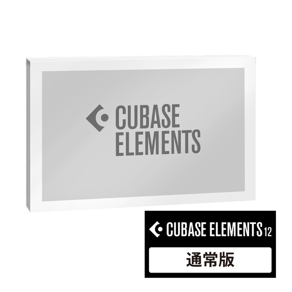 CUBASE ELEMENTS 10 通常版 スタインバーグ