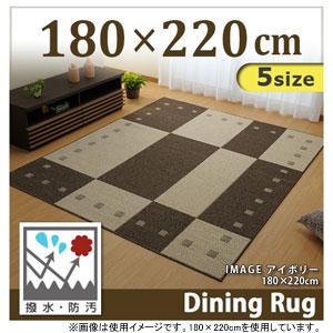 151101343I516 日本ベターリビング ブロックデザインダイニングラグ 180×220cm(アイボリー) 撥水・防汚・防ダニ