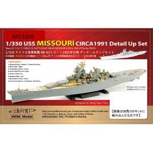 1/350 米・戦艦ミズーリ1991用ディテールアップセット(T社用)【IM53508】 インフィニモデル
